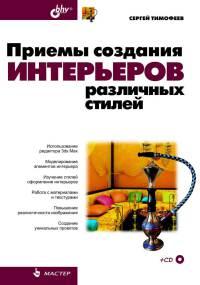 Приемы создания интерьеров различных стилей (Сергей Тимофеев )