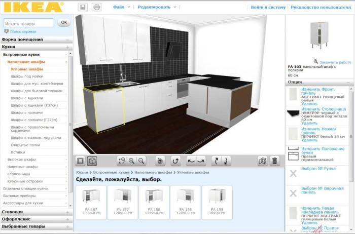 Онлайн планировщик ИКЕА для интерьера кухни