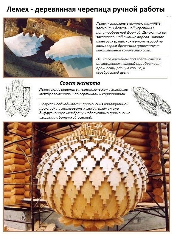 Деревянная черепица ручной работы Лемех