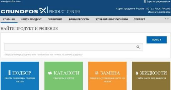 Программа онлайн поиска и подбора оборудования Grundfos Product Center (GPC)