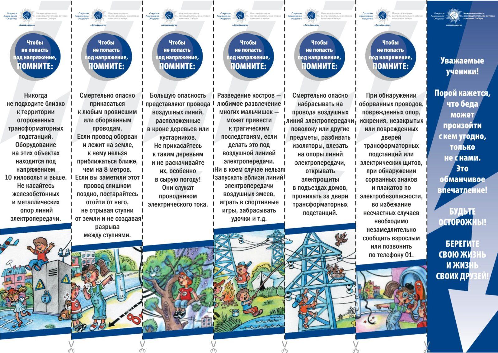 Простейшие правила электробезопасности удостоверение 4 группы по электробезопасности