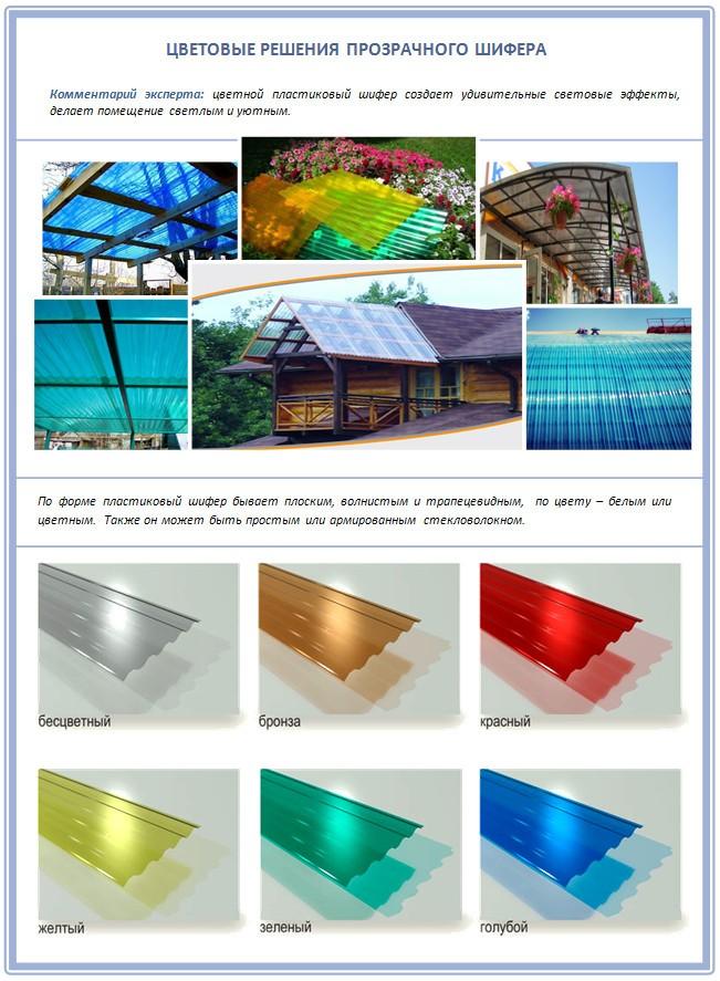 Прозрачный шифер может быть цветным