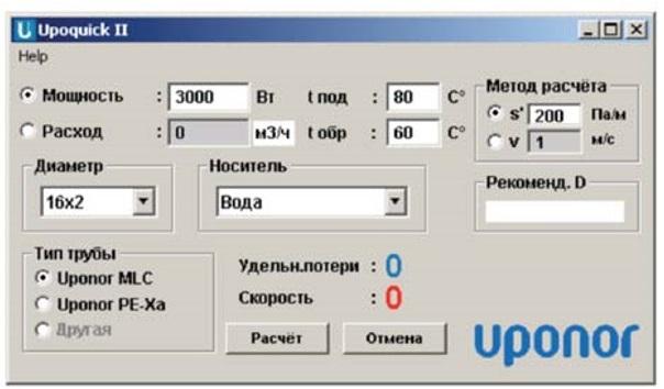 Программное обеспечение Uponor