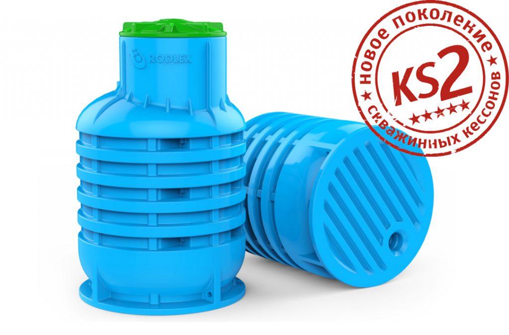 Кессоны для скважин RODLEX KS2