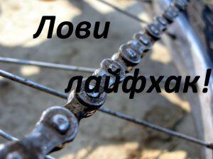 Как сделать универсальный гаечный ключ из старой велосипедной цепи