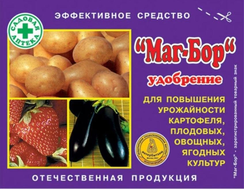 удобрение «Маг-Бор»