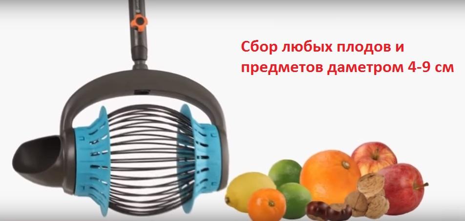 Для чего предназначен плодосборник Fruit Collector