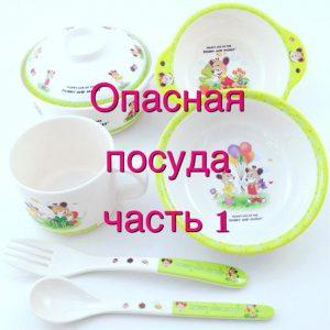 Опасная посуда, которую вы применяете в быту
