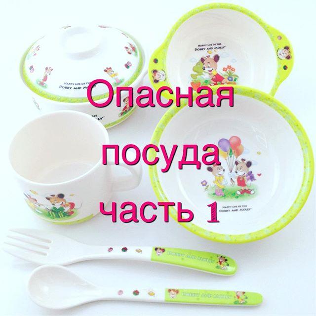 Опасная посуда, вредный меламин