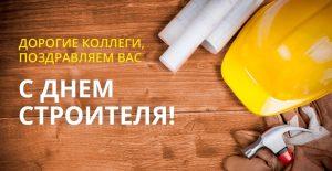 ТЕСТ: Что вы знаете о Дне строителя?
