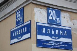 Жилой дом находится на пересечении улиц и имеет двойной адрес, как быть?