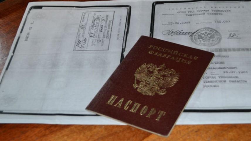 Копия паспорта