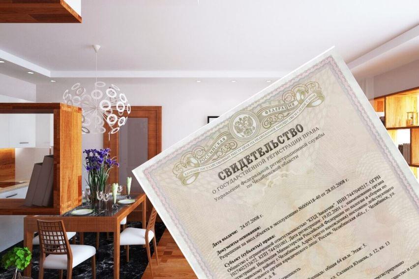 Документы на квартиру
