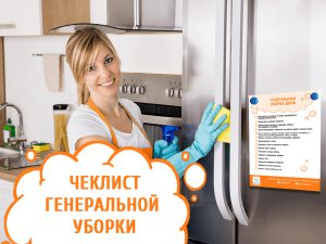 Чек-лист по уборке квартиры или дома