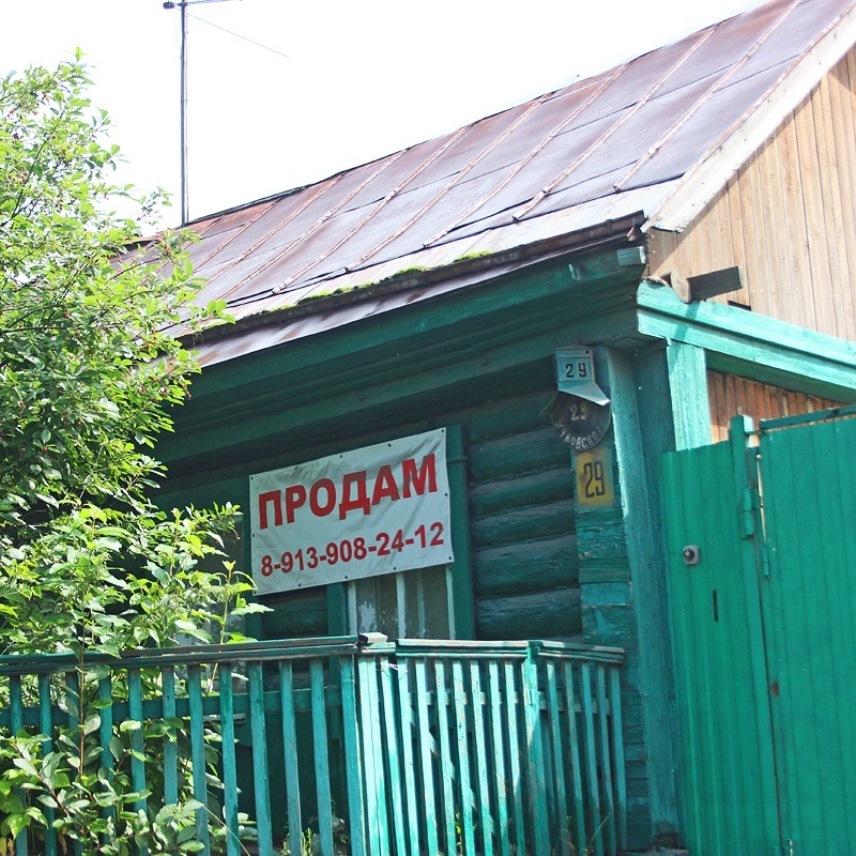 Старый дом на продажу
