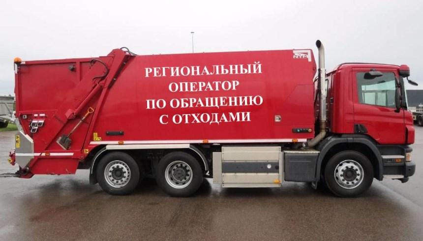 Вывоз мусора: оператор
