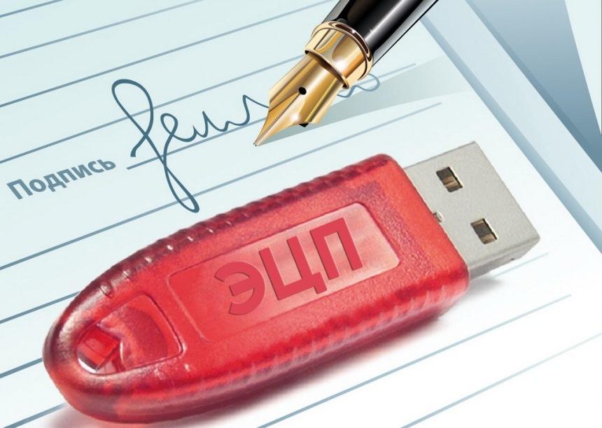 Сделки с недвижимостью - электронная подпись